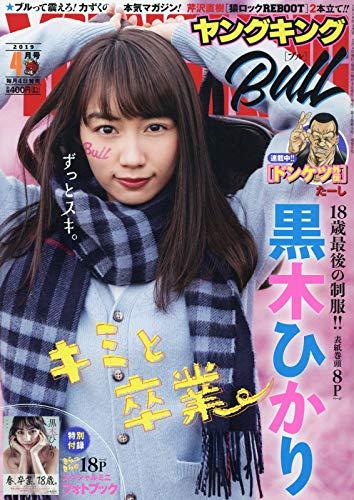 ヤングキングBULL(ブル) 2019年 04 月号 [雑誌]