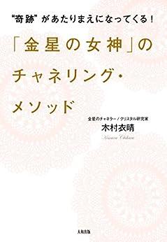 """[木村 衣晴]の""""奇跡""""があたりまえになってくる! 「金星の女神」のチャネリング・メソッド (大和出版)"""