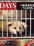 DAYS JAPAN (デイズ ジャパン) 2008年 06月号 [雑誌]