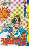 うる星やつら〈2〉 (1980年) (少年サンデーコミックス)