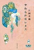江國香織『やわらかなレタス』の表紙画像