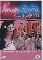 ヴィーナス&アポロ 6 恋してエステ [DVD]