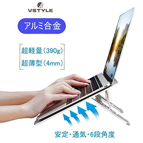 【2019新型】ノートパソコンスタンド PCスタンド VSTYLE アルミ合金 折りたたみ PCパソコンホルダー 15KG耐荷重 6段角度調節可能 超軽量(390g)&超薄型(4mm)放熱対策 滑り止め付き 10-17インチノートPC/iPad/Macbook/Macbook Proなどに対応 肩こり 肩凝り 首こり対策 日本語説明書付き シルバー