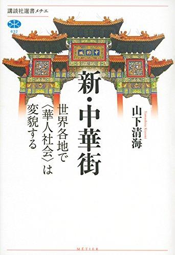 新・中華街 世界各地で〈華人社会〉は変貌する (講談社選書メチエ)の詳細を見る
