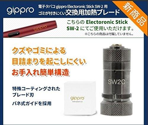 <国内正規品> Electoronic Stick gippro SW-2 の交換用加熱ブレード SW2C