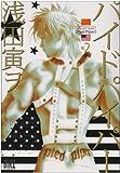 パイドパイパー 2 (バーズコミックス)