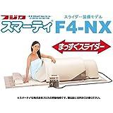 フジカ スマーティ F4-NX まっすぐスライダー付 遠赤外線ドームサウナ 家庭用 F4-NX