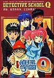 アニメ 探偵学園Q DVD-BOX 全45話 15枚組