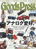 GOODS PRESS(グッズプレス) 2019年 06 月号 [雑誌]