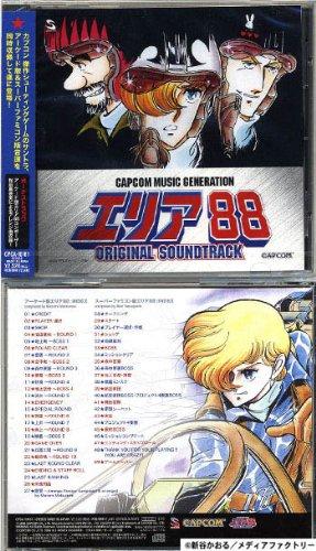 カプコン ミュージック ジェネレーション エリア88 オリジナル・サウンドトラック