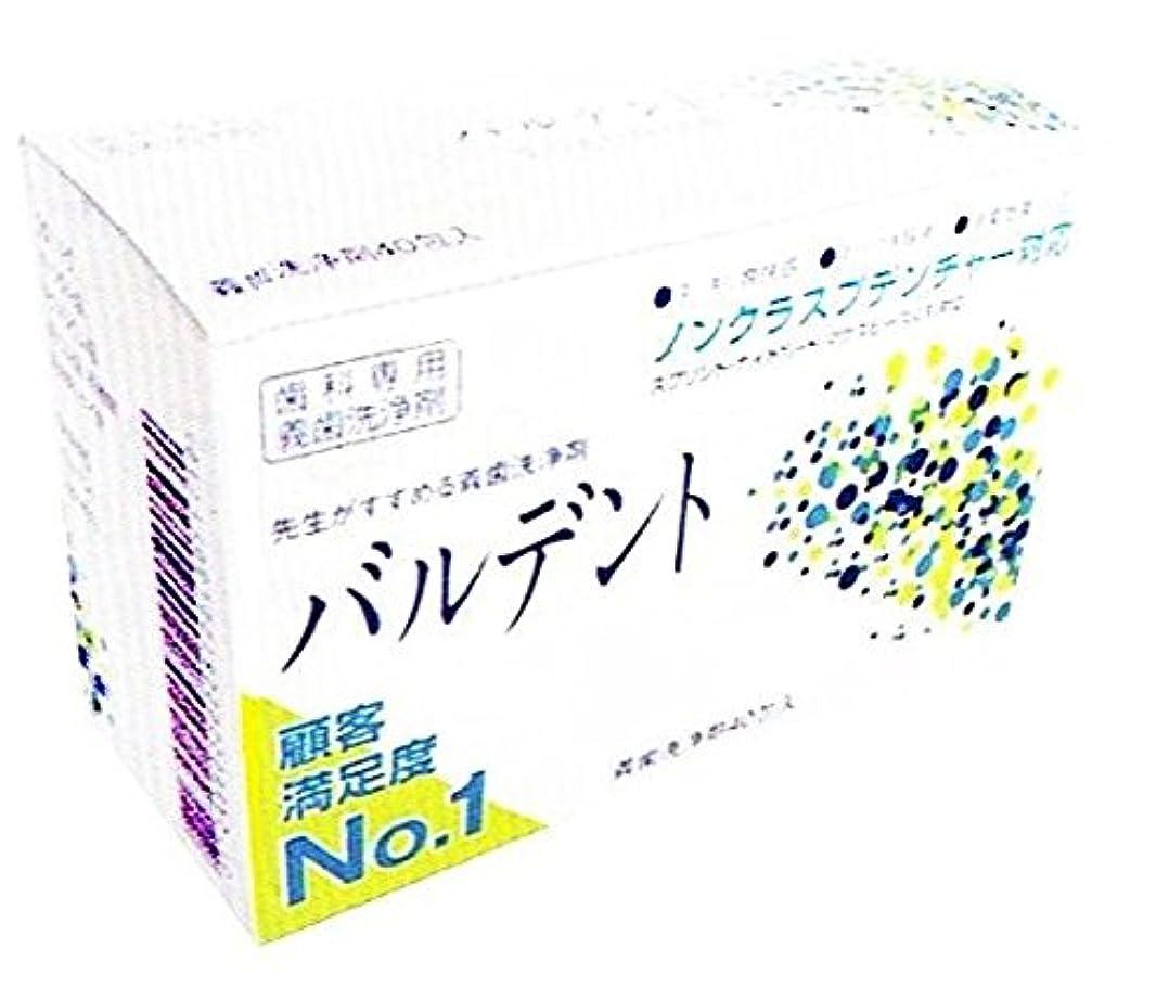 褐色予知ストレージバルデント 1箱(40包入) 歯科専用 義歯洗浄剤