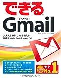 できるGmail (できるシリーズ)