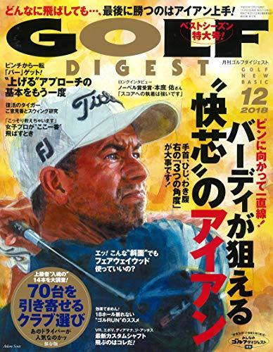 ゴルフダイジェスト 2018年 12 月号 [雑誌]