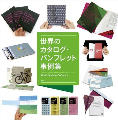 世界のカタログ・パンフレット事例集の詳細を見る