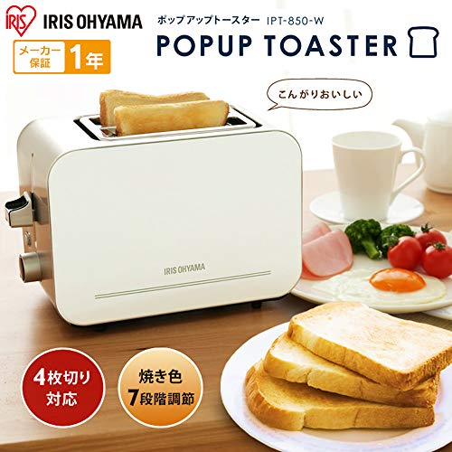 アイリスオーヤマ『ポップアップトースター(IPT-850)』