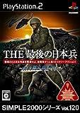 「THE 最後の日本兵」の画像