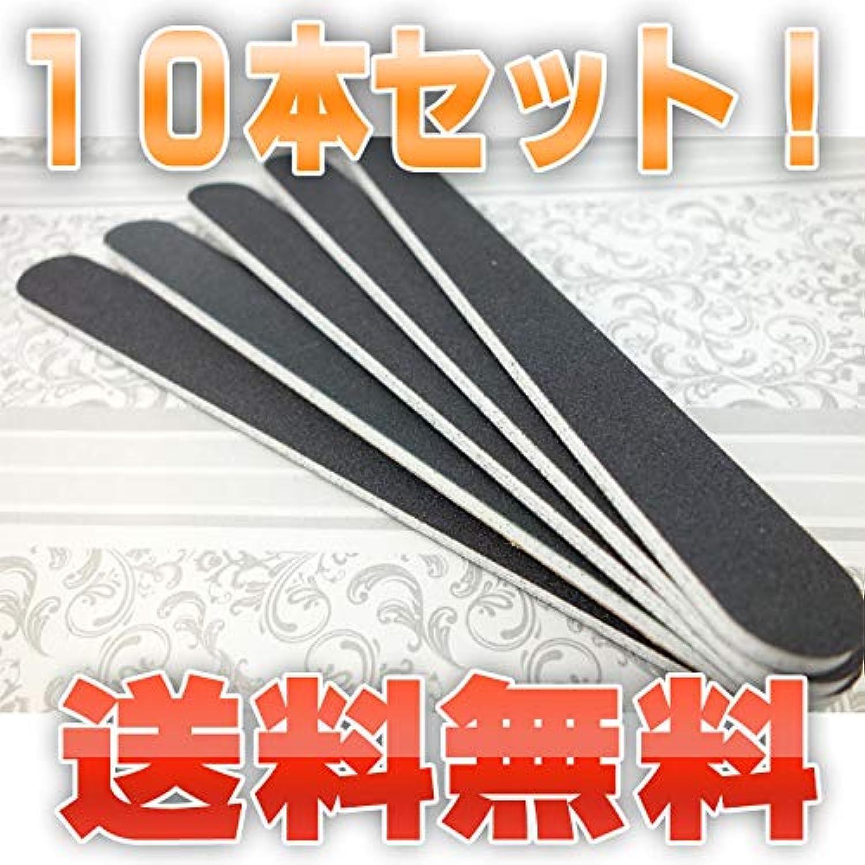 【10本組】ブラック ネイル ファイル エメリーボード 2WAY [ ヤスリ ジェルネイル ネイル スカルプ バッファー ]
