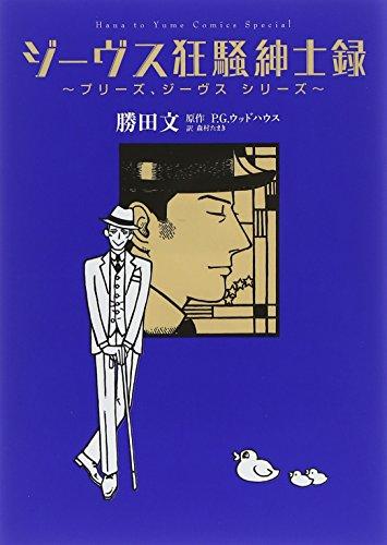 ジーヴス狂騒紳士録 ~プリーズ、ジーヴス シリーズ~ (花とゆめCOMICS プリーズ、ジーヴスシリーズ)の詳細を見る
