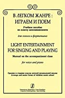 Light Entertainment for Singing and Playing. Manual on the accompaniment class. For voice and piano. Average and senior forms of children music school