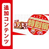 【Switch用追加コンテンツ】進め! キノピオ隊長 特別編|オンラインコード版