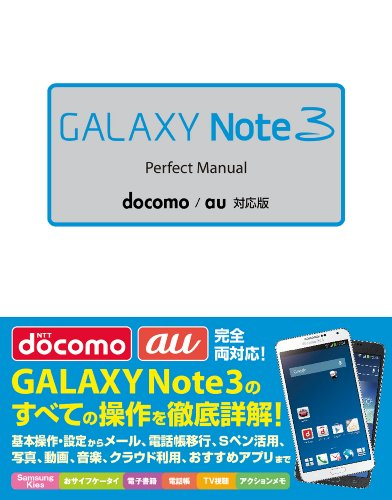 GALAXY Note 3 Perfect Manualの詳細を見る