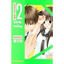 コスプレ☆アニマル(2) (デザートコミックス)