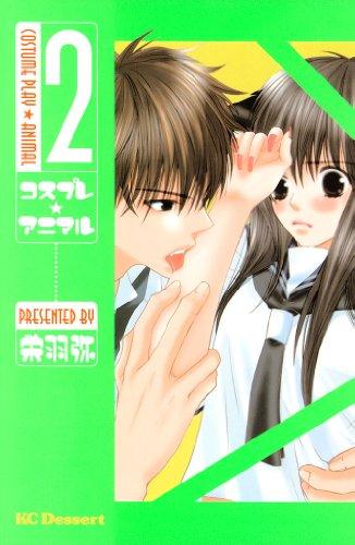 コスプレ☆アニマル(2) (デザートコミックス)の詳細を見る