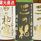 柏露酒造 日本酒 飲み比べセット 1800ml×3本 (三つ柏 純米吟醸・純米酒、越乃柏露 純米酒)
