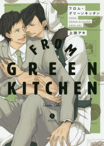 フロム・グリーンキッチン (gateauコミックス)の詳細を見る
