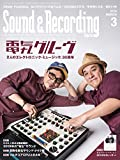 Sound & Recording Magazine (サウンド アンド レコーディング マガジ...