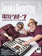 Sound & Recording Magazine (サウンド アンド レコーディング マガジン) 2019年 3月号 (電気グルーヴサンレコ 2019年カレンダー付) [雑誌]