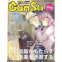 月刊群雛 (GunSu) 2014年 04月号 ~ インディーズ作家を応援するマガジン ~
