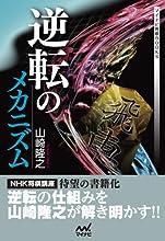 逆転のメカニズム (マイナビ将棋BOOKS)