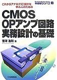 CMOS OPアンプ回路実務設計の基礎―これからアナログIC設計を学ぶ人のための (半導体シリーズ)