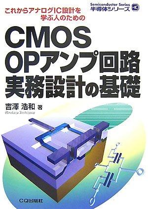 CMOS OPアンプ回路実務設計の基礎―これからアナログIC設計を学ぶ人のための (半導体シリーズ)の詳細を見る