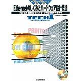 Ethernetのしくみとハードウェア設計技法―プロトコルの詳細からネットワーク対応機器の作成まで (TECHI―Bus Interface)