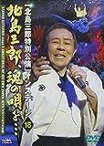 「北島三郎特別公演」オンステージ18 北島三郎、魂の唄を…[DVD]