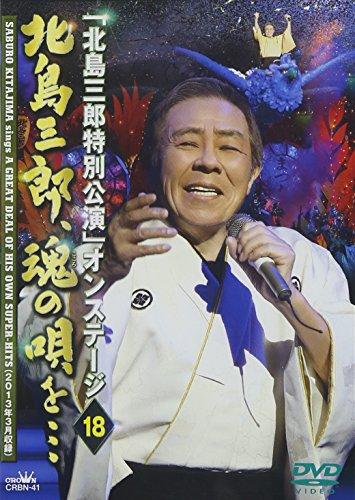 「北島三郎特別公演」オンステージ18 北島三郎、魂の唄を… ...