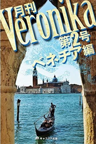 月刊Veronika 第2号〜イタリア・ベネチア編〜 (キャプロア出版)