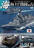 海上自衛隊の力 ~すべては安心のために~【期間限定スペシャルプライス版】 [DVD]