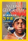 NATIONAL GEOGRAPHIC (ナショナル ジオグラフィック) 日本版 2014年 1月号