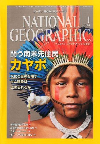 NATIONAL GEOGRAPHIC (ナショナル ジオグラフィック) 日本版 2014年 1月号の詳細を見る