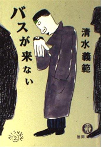 バスが来ない (徳間文庫)の詳細を見る