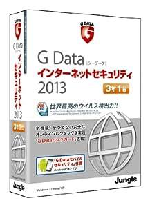 G Data インターネットセキュリティ 2013 3年1台