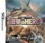 「GLORY DAYS 遊撃のHERO」の画像