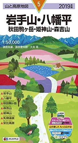 山と高原地図 岩手山・八幡平 秋田駒ヶ岳・姫神山・森吉山