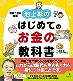 池上彰のはじめてのお金の教科書 (幻冬舎単行本)