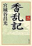 香乱記(二)(新潮文庫)