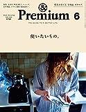 &Premium(アンド プレミアム) 2015年 06 月号 [雑誌]