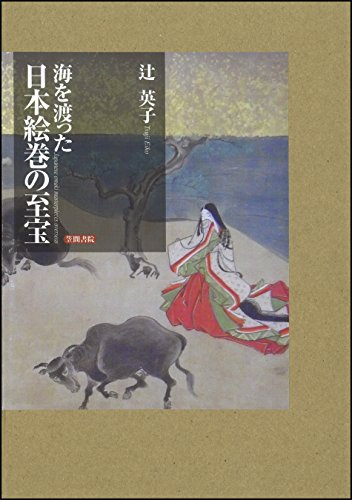 海を渡った日本絵巻の至宝の詳細を見る